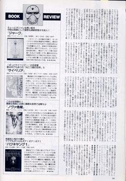 『BACHELOR』1995年8月号 P50
