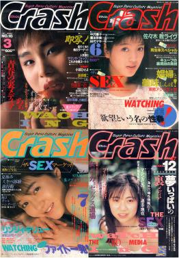 crash1987.jpg