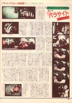 『Hey!Buddy』1984年4月号P92