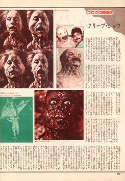 『Hey!Buddy』1983年7月号P90
