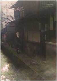 『京都、春。』武内崇 P2高瀬川より