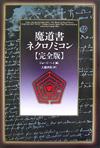 『魔道書ネクロノミコン完全版』著=George Hay 翻訳=大瀧啓裕(学習研究社、2007)