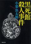 『黒死館殺人事件』 著=小栗虫太郎(河出書房新社、2008)