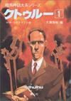 暗黒神話大系シリーズ『クトゥルー』〈1〉著=H.P. ラヴクラフト 編=大滝啓裕 (青心社、1988)