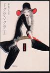 『ドグラ・マグラ 』(上) 著=夢野久作(角川書店、1976)
