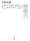 『ゼロ年代の想像力』著=宇野 常寛 (早川書房、2008)