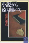 『小説から遠く離れて』著=蓮實重彦 (河出書房新社、1994)19-20頁より