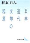 柄谷行人『日本近代文学の起源』(講談社文芸文庫、1988年)