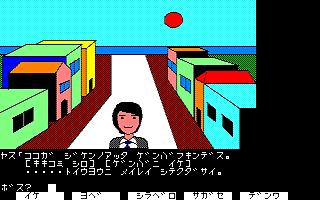 『ポートピア連続殺人事件』(エニックス、1983)(C)エニックス