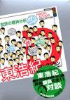 『批評の精神分析』著=東浩紀(講談社BOX、2007)