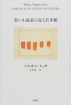 『若い小説家に宛てた手紙』著=バルガス・リョサ 翻訳=木村栄一(新潮社、2000)32頁より