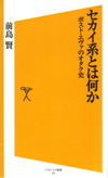 『セカイ系とは何か ポスト・エヴァのオタク史』 (ソフトバンク新書)