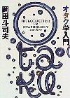 『オタク学入門』1995年、太田出版