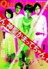 『Quick Japan』Vol.90、太田出版
