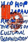 『日本のヒップホップ 文化グローバリゼーションの〈現場〉』(NTT出版、2009)