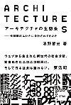『アーキテクチャの生態系 ―情報環境はいかに設計されてきたか』(NTT出版、2008)