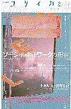 『ユリイカ』2011年2月号、青土社