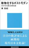 『動物化するポストモダン オタクから見た日本社会』著=東浩紀(講談社現代新書、2001)