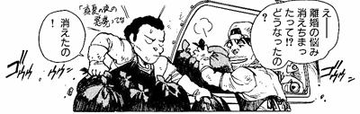 『攻殻機動隊』著=士郎正宗(講談社、1991年)94頁