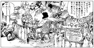 『攻殻機動隊』著=士郎正宗(講談社、1991年)104頁