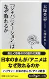 『ジャパニメーションはなぜ敗れるか』共著=大塚英志・大澤信亮(角川ONEテーマ21、2005年)