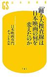『「踊る大捜査線」は日本映画の何を変えたのか』(日本映画専門チャンネル編、幻冬舎新書、2010年)
