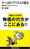 『ゲーム的リアリズムの誕生 動物化するポストモダン2』著=東浩紀(講談社現代新書、2007)