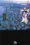 『機動警察パトレイバー 1』著=ゆうきまさみ(小学館文庫、2000)