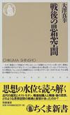 『戦後の思想空間』著=大澤真幸(ちくま新書、1998)