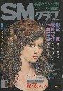 「SMクラブ」(日本出版社)1979年10月