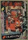「不思議な雑誌」(日本文芸社)1964年2月