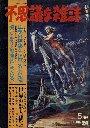 「不思議な雑誌」(日本文芸社)1965年5月