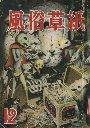「風俗草紙」(日本特集出版社)1953年12月
