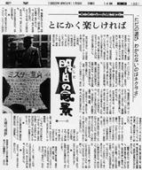 『朝日新聞』1983年1月9日(日)朝刊22ページ