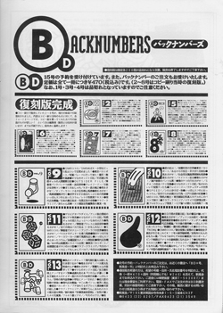 『BD』VOL.14(1995年1月25日発行)掲載バックナンバー紹介ページ