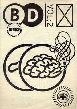 『BD』VOL.2(1993年1月25日発行)