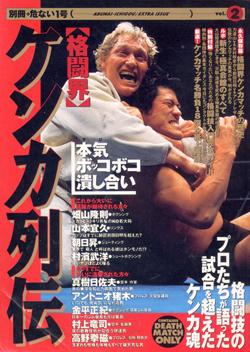 『別冊危ない1号Vol.2「格闘界」ケンカ列伝』データハウス刊(1996年)