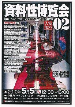 「ティアズマガジン」vol.92