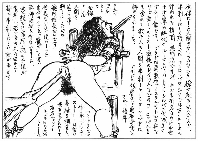 全裸女の串刺し刑