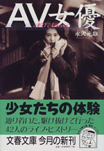 『AV女優』/ 永沢光雄(文芸春秋)