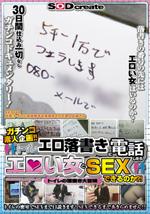 『ガチンコ素人企画!!トイレのエロ落書きに電話したらエロい女とSEXできるのか?!トイレの落書き大冒険』(SODクリエイト)