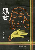 『獵奇』創刊号 1946年10月15日発行