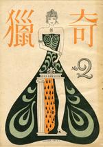 『獵奇』2号 1946年12月5日発行