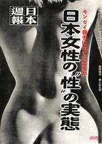 『日本週報』臨時増刊259号「日本女性の