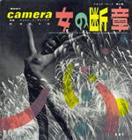 『女の断章 フランスヌード傑作集No.4』1954年3月10日発行
