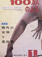 『100万人のよる』創刊号 1956年4月発行