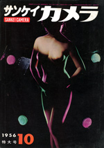 『サンケイカメラ』1956年10月1日発行