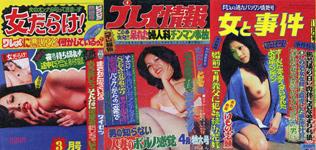 『女だらけ!』1975年3月号(新樹書房)、『プレイ情報』1975年4月号(淡路書房)、『女と事件』1975年11月号(辰巳出版)