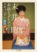 『素敵なダイナマイト・スキャンダル』1999年発行(筑摩書房)