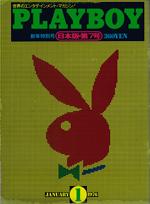 『PLAYBOY日本版』7号